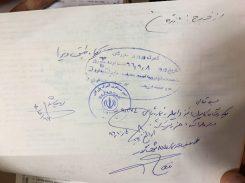 Abgestempeltes und mehrmals unterzeichnetes Carnet de Passages in Bandar Abbas: Für jeden Stempel und jede Unterschrift war jmd anderes zuständig