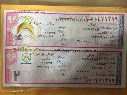 KFZ-Haftpflichtversicherung Iran
