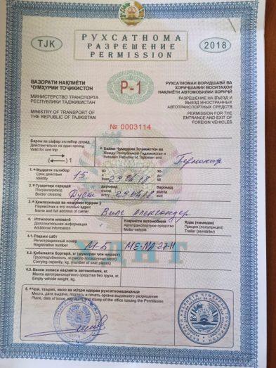 Die tadschikische Permission - Einfuhrerlaubnis; allerdings für kommerzielle Fahrzeuge gedacht; das richtige Dokument müsste grün sein und nur halb so groß