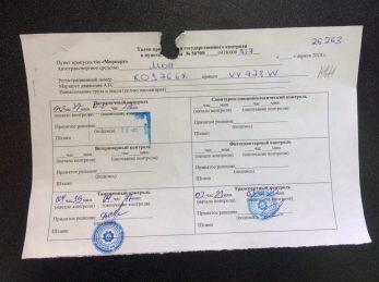 Wichtiges Dokument I, Kasachstan Aqtau