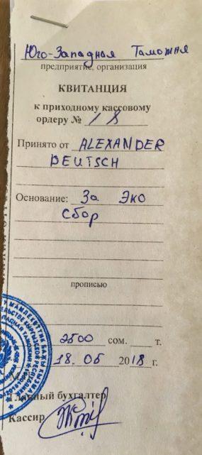 """Unsere Quittung bei der Kirgisistan-Einreise; Alexander heißt jetzt """"Deutsch"""" mit Nachnamen, da kann man mal sehen, wie schwer der Deutsche Reisepass zu lesen ist"""