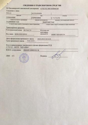 Zolldokument Kirgisistan-Einreise