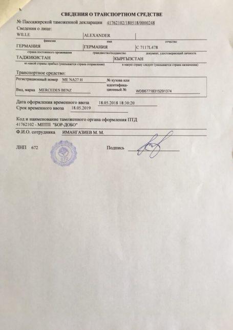 Unser Zolldokument der Kirgisistan-Einreise: der Benz darf 1 Jahr lang im Land verbleiben