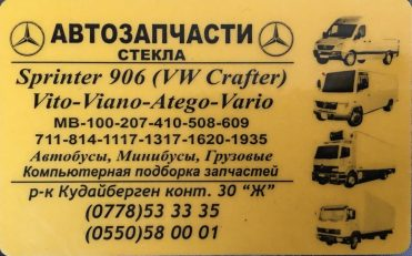 Kontakt in Bishkek zu Ersatzteilen auf dem Car Bazar; unter den Nummern kann man die Ersatzteile bei Azeman bestellen