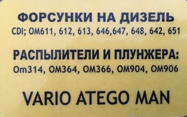 Kontakt in Bishkek zu Ersatzteilen auf dem Car Bazar