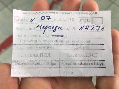 Registrierungszettel am falschen Grenzübergang