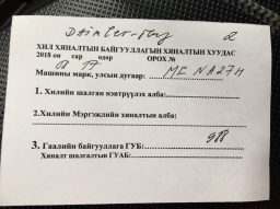 Laufzettel: wir müssen Stempel und Unterschriften sammeln