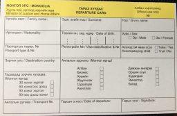 Departure Card Mongolei: ausfüllen und bei der Passkontrolle abgeben