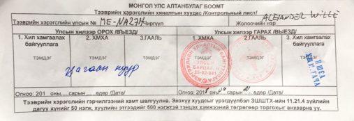 Laufzettel Ausreise Mongolei