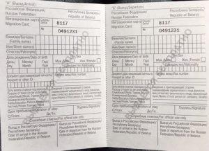 Migrationskarte Russland: die eine Hälfte behält die Passkontrolle, die andere Hälfte verbleibt im Pass